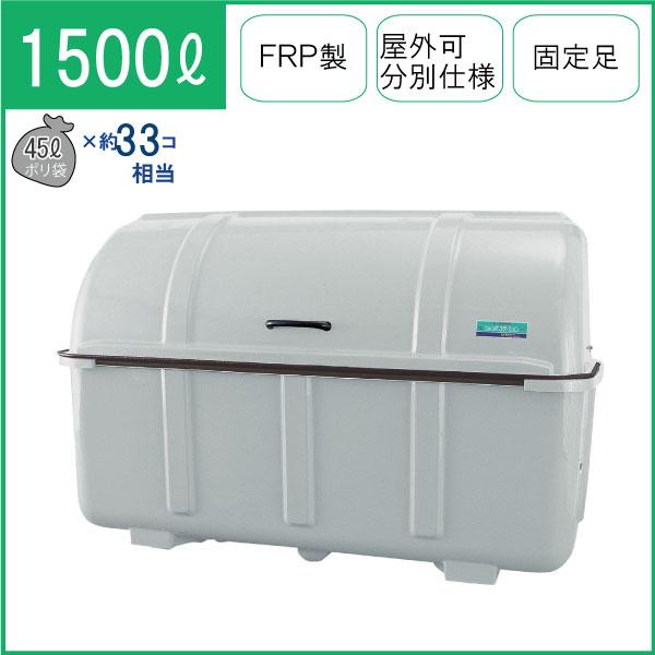 カイスイマレン ジャンボステーションJ1500BK(分別仕様・固定足)【容量1500L 45Lゴミ袋33個相当 約22世帯 大型ゴミ箱 ゴミステーション FRP製 固定足 グレー】