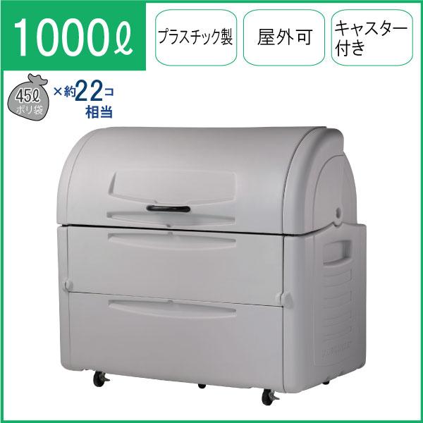 カイスイマレン ジャンボペールPE1000C(キャスター付き)【容量1000L 45Lゴミ袋22個相当 約15世帯 大型ゴミ箱 ゴミステーション プラスチック製 キャスター付き ライトグレー】