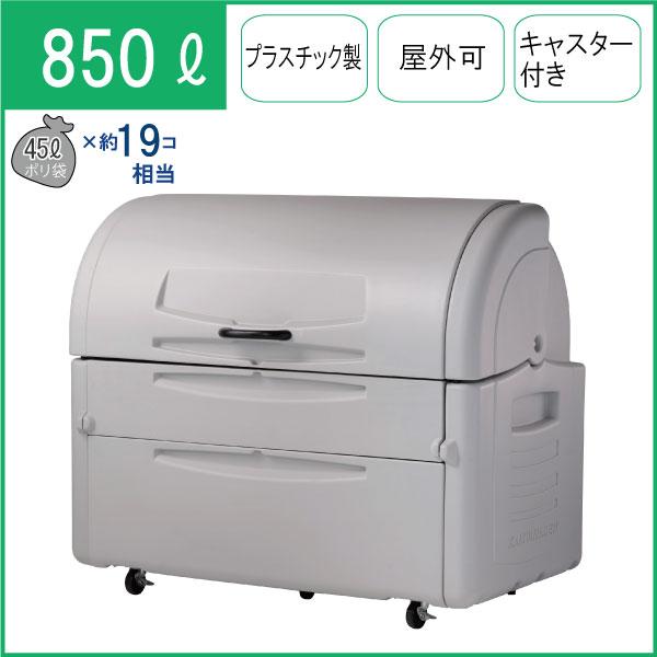 カイスイマレン ジャンボペールPE850C(キャスター付き)【容量850L 45Lゴミ袋19個相当 約13世帯 大型ゴミ箱 ゴミステーション プラスチック製 キャスター付き ライトグレー】