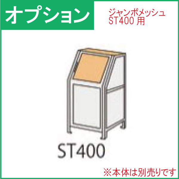 カイスイマレン ジャンボメッシュST400用オプション ステンレス屋根加工(本体別売り)【大型ゴミ箱 ゴミステーション】