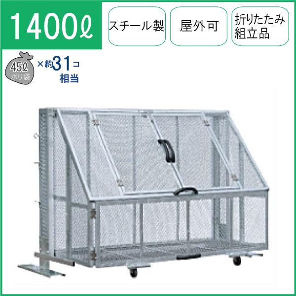 カイスイマレン ジャンボメッシュSTF1400(STF-1400) 折りたたみ式【容量1400L 45Lゴミ袋31個相当 約21世帯 大型ゴミ箱 ゴミステーション アルミ製 スチール製 シルバー】