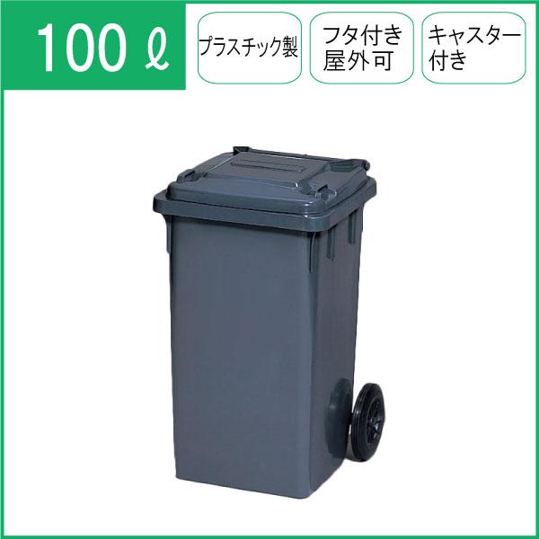 カイスイマレン ダストカートKT100【容量100L 集積搬送カート ごみ回収 ゴミ回収 ダンボール回収 プラスチック製 キャスター付き ダークグレー】