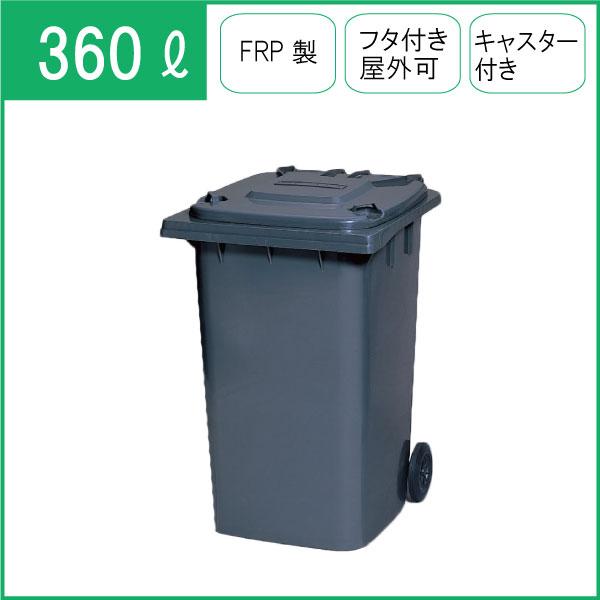 カイスイマレン ダストカートKT360【容量360L 集積搬送カート ごみ回収 ゴミ回収 ダンボール回収 プラスチック製 キャスター付き ダークグレー】