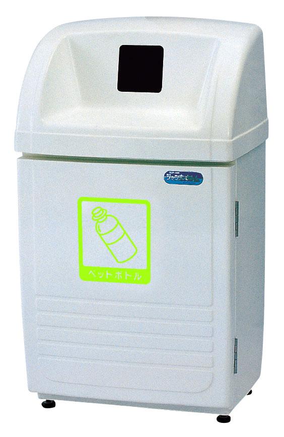 カイスイマレン ジャンボボトムSLP150P ペットボトル用【容量95L ペットボトル 分別ゴミ箱 ダストボックス 分別ごみ箱】