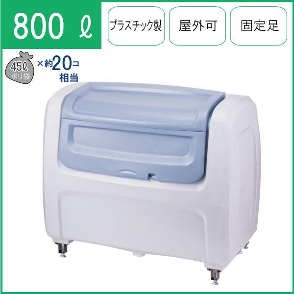 セキスイ ダストボックスDX#800(アジャスター足) グレー DXS8H【容量800L 45Lゴミ袋20個相当 約13世帯 大型ゴミ箱 ゴミステーション プラスチック製 アジャスター足 グレー】