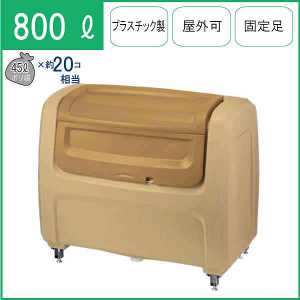 セキスイ ダストボックスDX#800(アジャスター足) ベージュ DXS8H【容量800L 45Lゴミ袋20個相当 約13世帯 大型ゴミ箱 ゴミステーション プラスチック製 アジャスター足 ベージュ】