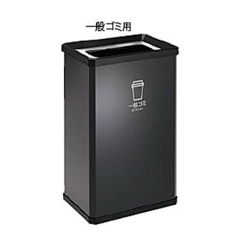 5/2-5/6は休業期間/出荷等は5/7以降 分別ターンボックスL(一般ゴミ用)【分別ゴミ箱 分別ごみ箱 一般ゴミ用】