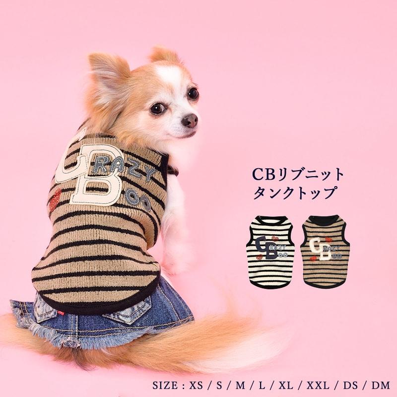 ショッピング CRAZYBOO クレイジーブーCBリブニットタンクトップXS S M Lサイズオフホワイト 秋冬コレクション小型犬 ドッグウェアあったか 犬の服 NEW ARRIVAL ブラウン犬服