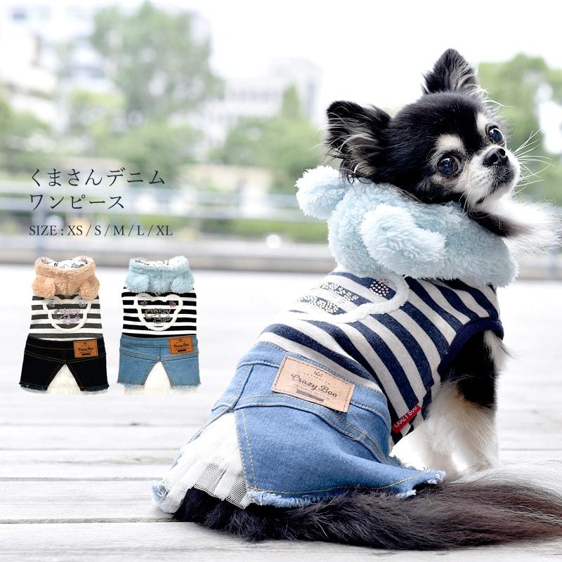 CRAZYBOO クレイジーブーくまさんデニム 期間限定で特別価格 ワンピースXS S M 犬の服 ドッグウェアあったか Lサイズブラウン 秋冬コレクション小型犬 ネイビー犬服 新色