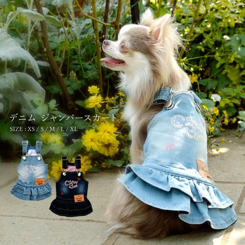 CRAZYBOO クレイジーブーデニム ジャンパースカートXS S 期間限定で特別価格 M Lサイズブルー 入手困難 ドッグウェアあったか 秋冬コレクション小型犬 犬の服 ネイビー犬服