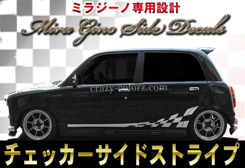 ダイハツ ミラジーノ サイドデカール ロッカーパネル ピンスト サイドストライプ チェッカー 両面セットmira gino checker L700S L710S型 L650S L660S型カスタム オート パーツ ドレスアップ DIY custom auto parts