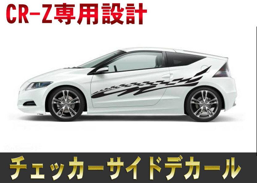 ホンダ CR-Z バイナルグラフィック チェッカーフラッグ サイドデカール ステッカータイプ1カスタム オート パーツ ドレスアップ DIY custom auto parts