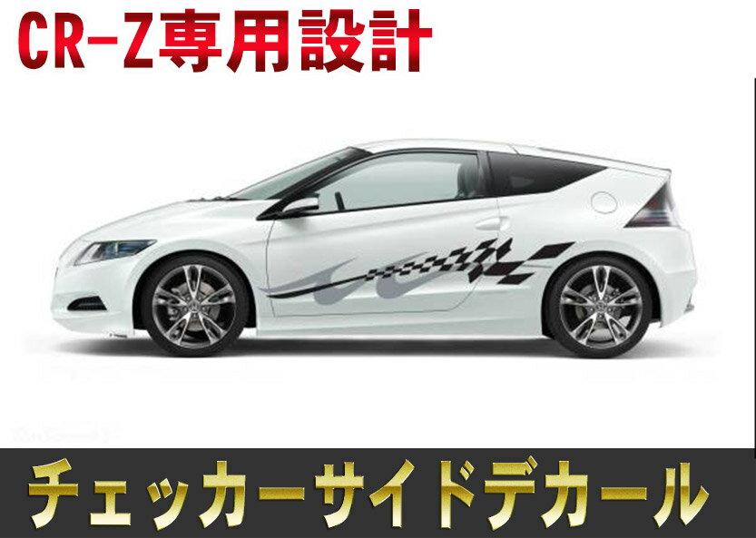 ホンダ CR-Z バイナルグラフィック チェッカーフラッグ サイドデカール ステッカータイプ3カスタム オート パーツ ドレスアップ DIY custom auto parts