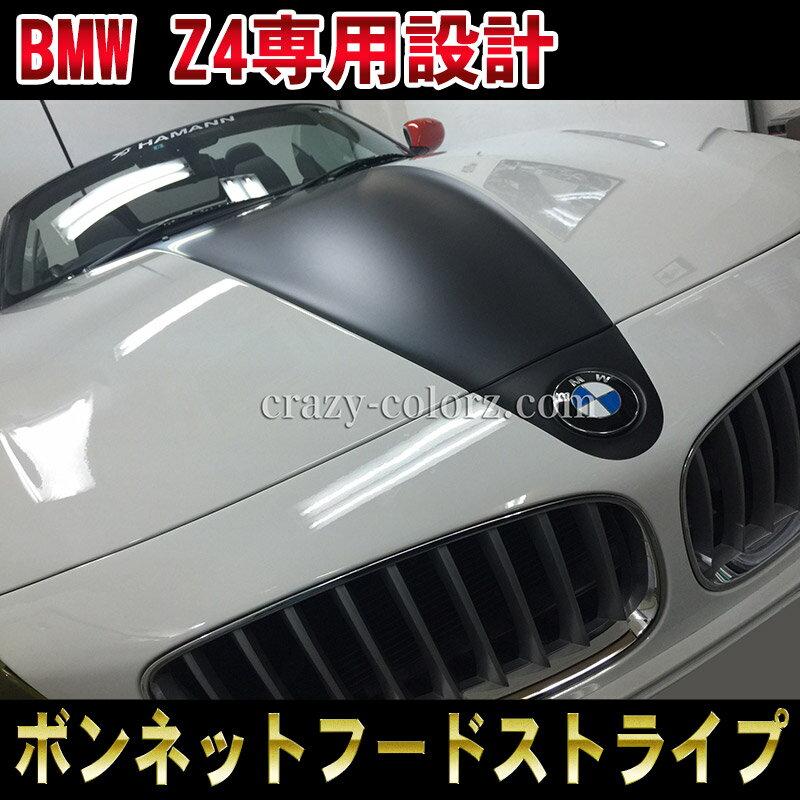 【BMW Z4】専用 レーシングストライプ 09年~用車種専用設計されたボンネットフード用のステッカーです。BMW Z4 RACING STRIPESカスタム オート パーツ ドレスアップ DIY custom auto parts