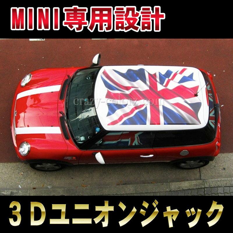 BMW MINI 3Dユニオンジャック ミニ R50&R53&R56&F56イギリス国旗 一枚物 印刷タイプルーフ ステッカー グラフィック 専用 cooper hatch back 3D Union Jack3Dタイプのはためくユニオンジャック!!カスタム オート パーツ DIY custom auto parts