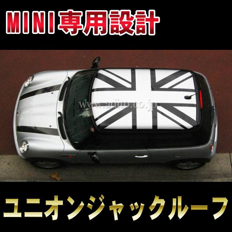 BMW MINI ミニ クーパー R50&R53R56 ルーフ ユニオンジャック 1枚物 イギリス国旗 デカール ステッカーBタイプカスタム オート パーツ ドレスアップ DIY custom auto parts