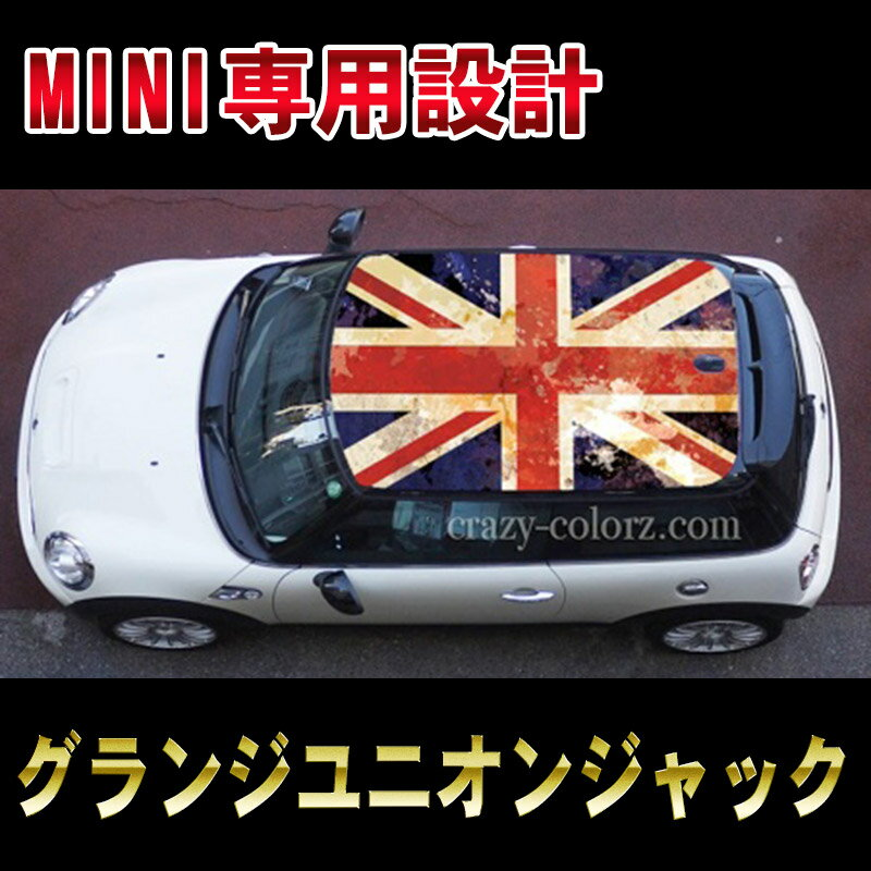 BMW MINI グランジユニオンジャック ミニ R56 ルーフ 屋根 デカールステッカータイプ イギリス 国旗 一枚物 水貼り不要! 印刷タイプ グラフィック R56専用 cooper hatch back grunge Union Jackカスタム オート パーツ ドレスアップ DIY custom auto parts