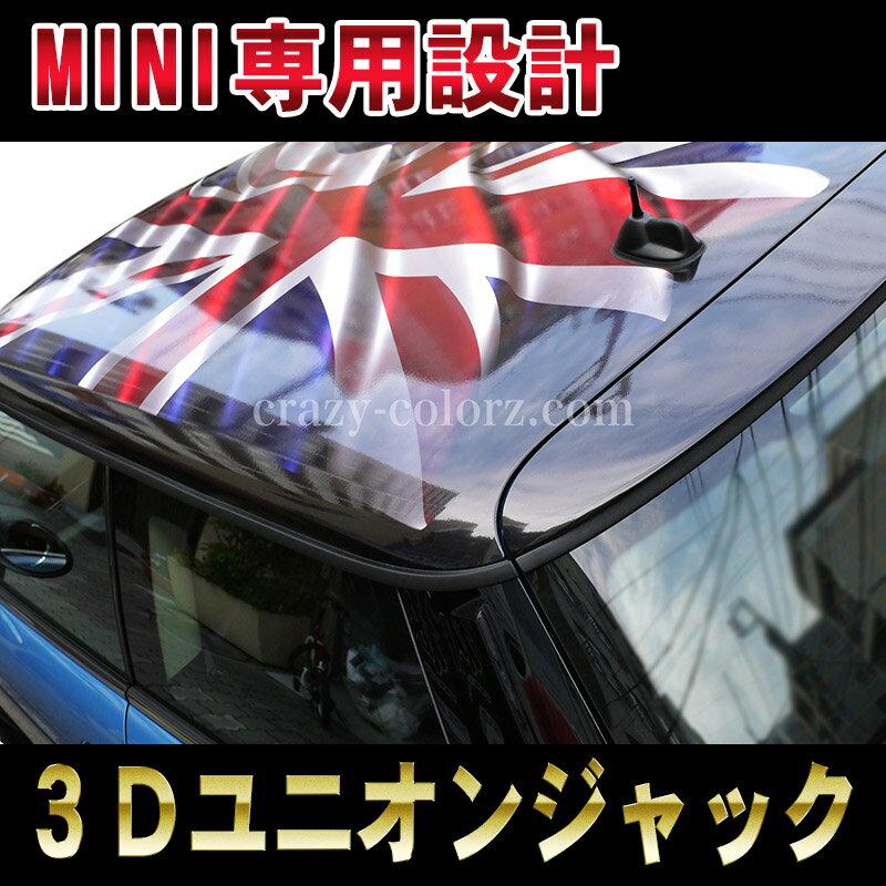BMW MINI 3Dユニオンジャック ミニ R50&R53&R56&F56イギリス国旗 一枚物 印刷タイプ グラフィック 専用 cooper hatch back 3D Union Jack3Dタイプのはためくユニオンジャック!!カスタム オート パーツ ドレスアップ DIY custom auto parts