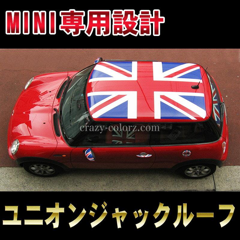 BMW MINI ミニ クーパー R53&R56 ルーフ ユニオンジャック 2colorレッドルーフバージョン印刷タイプイギリス国旗 デカール ステッカーカスタム オート パーツ ドレスアップ DIY custom auto parts