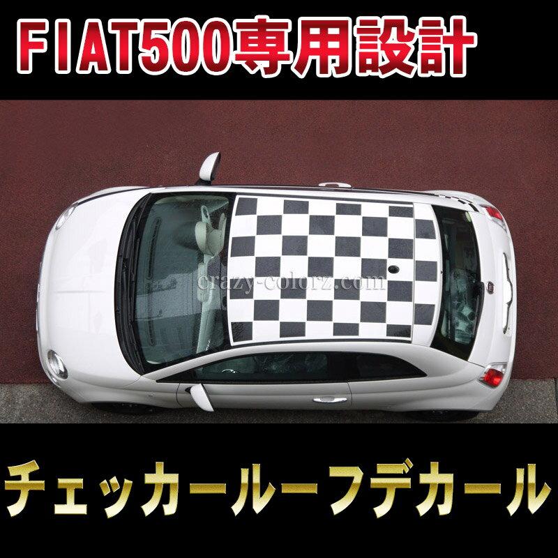 Fiat 500 フィアット ルーフ チェック ロングバージョンチェッカールーフ デカール ステッカー roof checker check decalカスタム オート パーツ ドレスアップ DIY custom auto parts