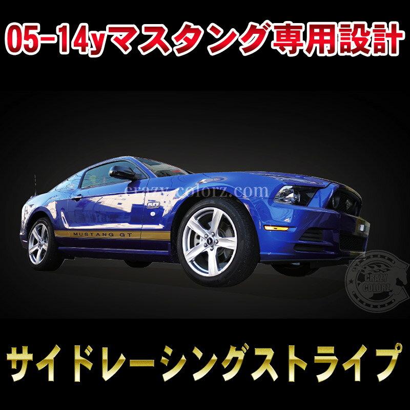 フォード マスタング サイドデカール レーシングストライプ ラリーストライプ FORD MUSTANG RACING STRIPESカスタム オート パーツ ドレスアップ DIY custom auto parts