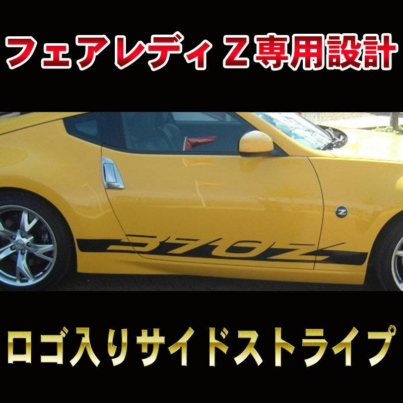 FAIRLADY Z フェアレディー ロッカーパネルストライプ サイドデカール ステッカー 日産カスタム オート パーツ ドレスアップ DIY custom auto parts