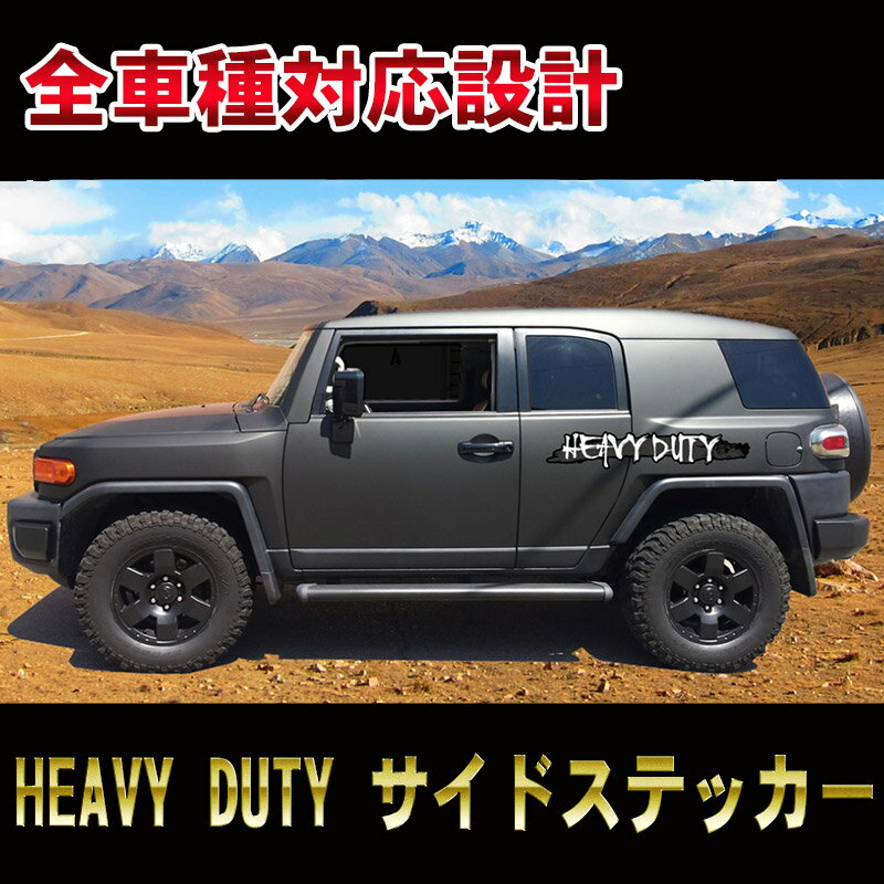 HEAVY DUTY W120cm×H22cm両面セット 全車種対応 TOYOTA FJクルーザー cruiser ハイエース hi-ace ジープ jeep  デリカ delica rvr suv ロッカーパネルストライプ サイドデカール ステッカー チェッカー チェック