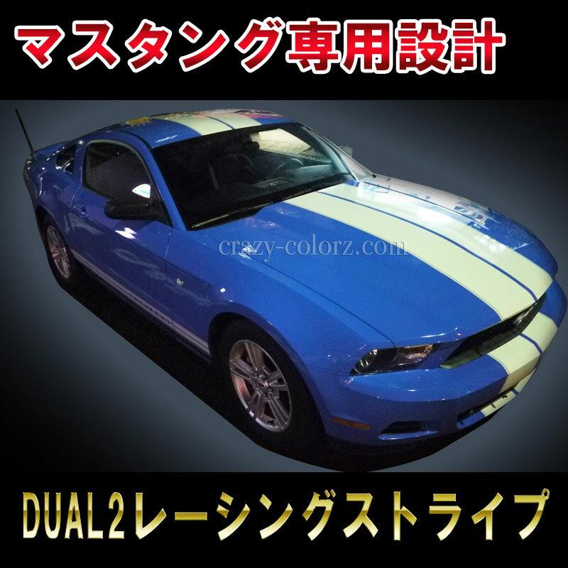 フォード マスタング Dual22010,2011,2012 レーシングストライプ ラリーストライプ FORD MUSTANG RACING STRIPESカスタム オート パーツ ドレスアップ DIY custom auto parts ライン