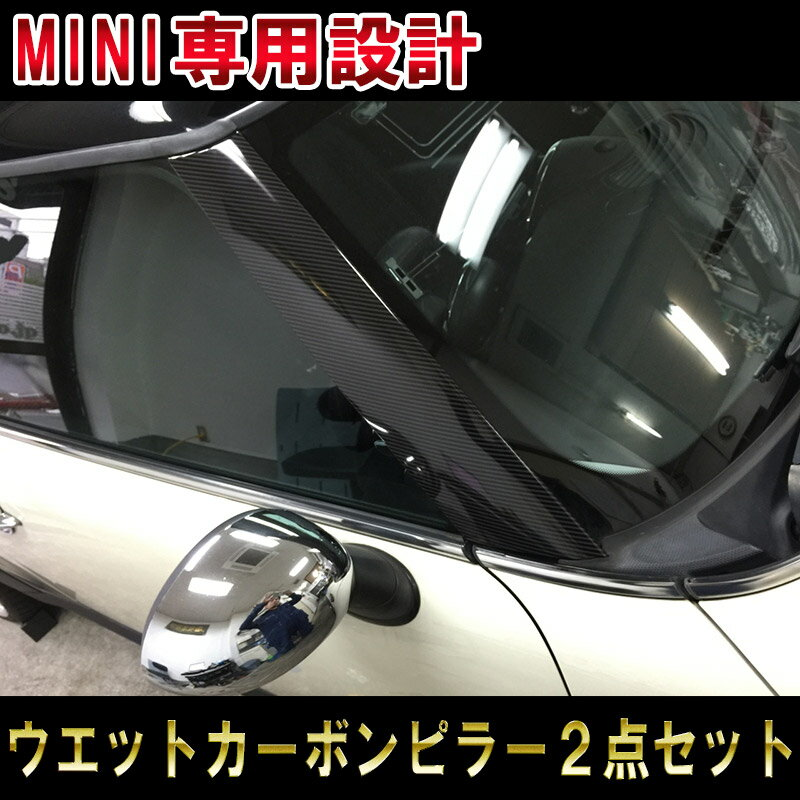 BMW MINI クーパー&クラブマン クレイジーカーボンピラーR55&R56 cooper&clubman carbon piller デカール ステッカー オート カスタム パーツ ドレスアップ DIY parts custom