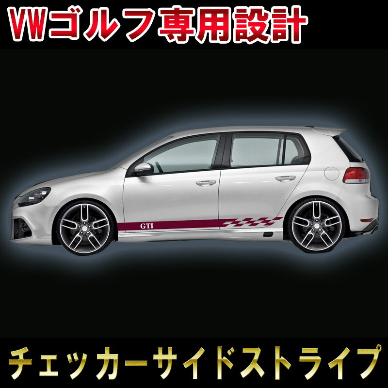Volkswagen フォルクスワーゲン ゴルフ ロッカーチェッカーストライプ2 サイドデカール ステッカー チェック gts golf checkカスタム オート パーツ ドレスアップ DIY custom auto parts
