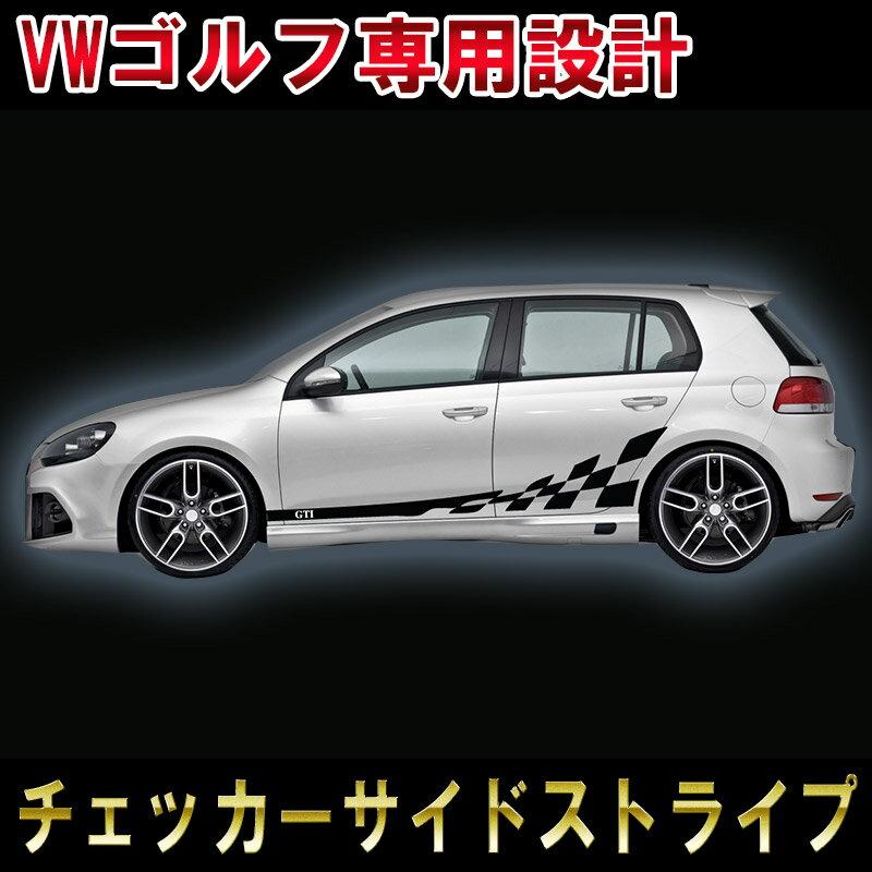 Volkswagen フォルクスワーゲン ゴルフ ロッカーチェッカーストライプ サイドデカール ステッカー チェック gts golf checkカスタム オート パーツ ドレスアップ DIY custom auto parts