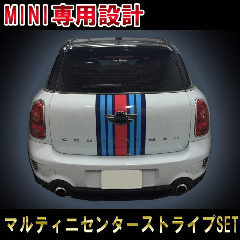 BMW MINI ミニクーパー マルティーニ マルティニ ボンネットストライプ エンジンフード ボンスト トランク リアハッチ 印刷タイプ インクジェット 3M カラー クラブマン クロスオーバー カントリーマン ドレスアップ カスタム