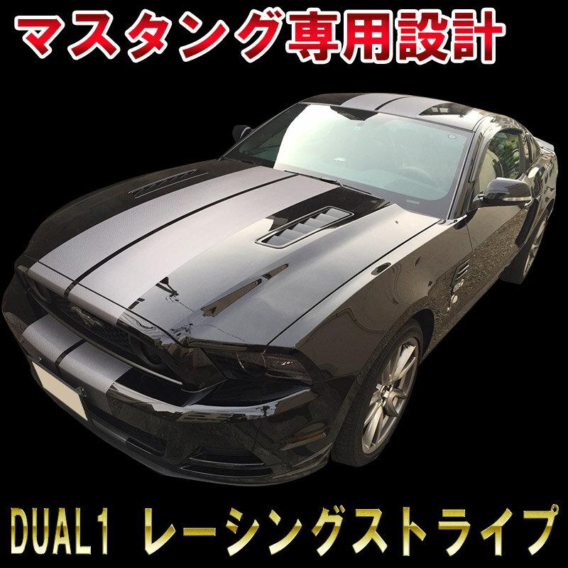 フォード マスタング Dual12013,2014 レーシングストライプ ラリーストライプ FORD MUSTANG RACING STRIPESカスタム オート パーツ ドレスアップ DIY custom auto parts
