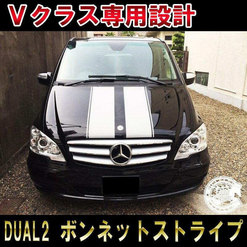 メルセデスベンツV-classDual22011,2012,2013,2014 レーシングストライプ ラリーストライプ MERCEDES BENZ RACING STRIPESカスタム オート パーツ ドレスアップ DIY custom auto parts