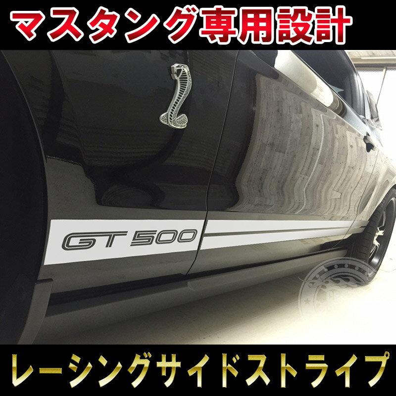フォード マスタング シェルビーGT500shelby gt500 サイドデカール レーシングストライプ ラリーストライプ FORD MUSTANG RACING STRIPESカスタム オート パーツ ドレスアップ DIY custom auto parts