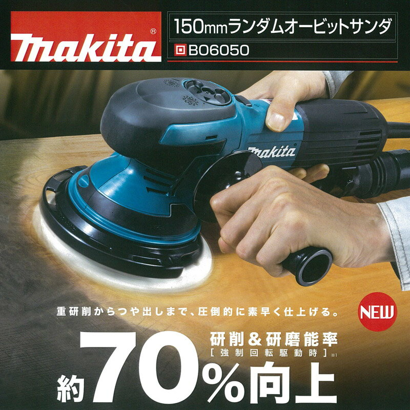 【マキタ】【150mmランダムオービットサンダ】BO6050 makita 日本モデル 軽量 ダブルアクション【電子ポリッシャー】