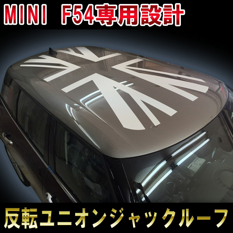 BMW MINI ミニクーパー クラブマン F54 ルーフ ユニオンジャック 反転バージョンイギリス国旗 デカール ステッカーカスタム オート パーツ ドレスアップ DIY custom auto parts