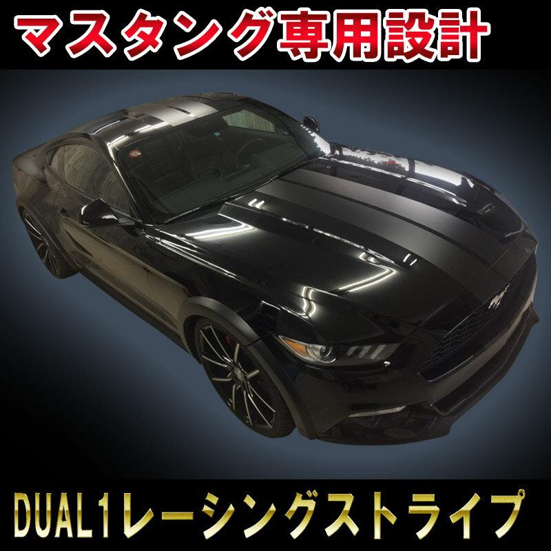 フォード マスタング 2015y-Dual1 レーシングストライプ ラリーストライプ FORD MUSTANG RACING STRIPESカスタム オート パーツ ドレスアップ DIY custom auto parts