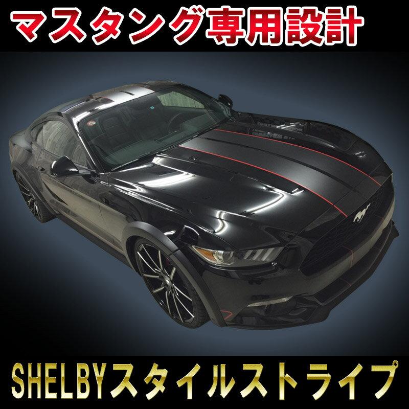 フォード マスタング 2015y-シェルビースタイル レーシングストライプ ラリーストライプ FORD MUSTANG RACING STRIPESカスタム オート パーツ ドレスアップ DIY custom auto parts