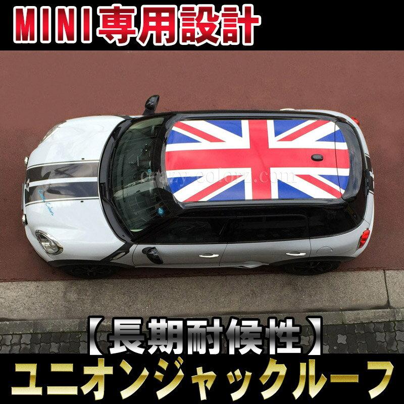 BMW MINI ミニ クロスオーバー R60 ルーフ ユニオンジャック フルカラーバージョンイギリス国旗 デカール ステッカーカスタム オート パーツ ドレスアップ DIY custom auto parts