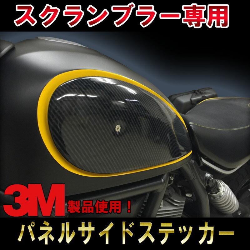 【3M1080使用!】ドゥカティ スクランブラータンクパネルサイド ステッカー デカール ガーニッシュ カスタムducati scramblerドレスアップ ワンオフ DIY custom