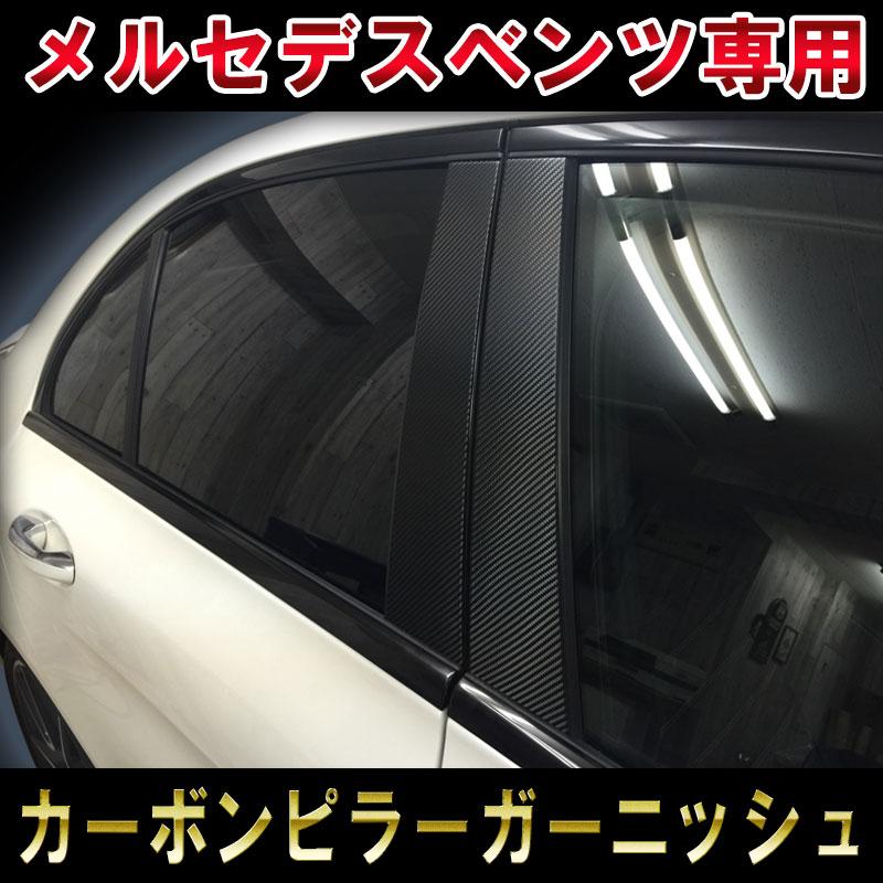 メルセデスベンツC-class2014-W205 ピラーカーボンガーニッシュ 3M1080 デカール ステッカーMERCEDES BENZ Cクラス セダンカスタム オート パーツ ドレスアップ DIY custom auto parts