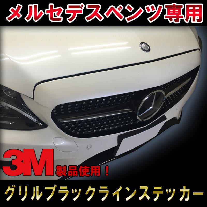 【3M1080使用!】メルセデスベンツ Cクラス(W205,S205,C205) AMG エディション1スタイル グリルブラックライン マットブラック ステッカー デカール ガーニッシュC180 C200 C220d C450 C63 edtion1 ドレスアップ ワンオフ DIY custom auto parts