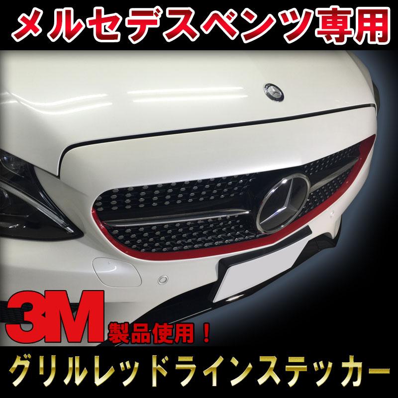 【3M1080使用!】メルセデスベンツ Cクラス(W205,S205,C205) AMG エディション1スタイル グリルレッドライン ステッカー デカール ガーニッシュ レッドストリップC180 C200 C220d C450 C63 edtion1 ドレスアップ ワンオフ DIY custom auto parts