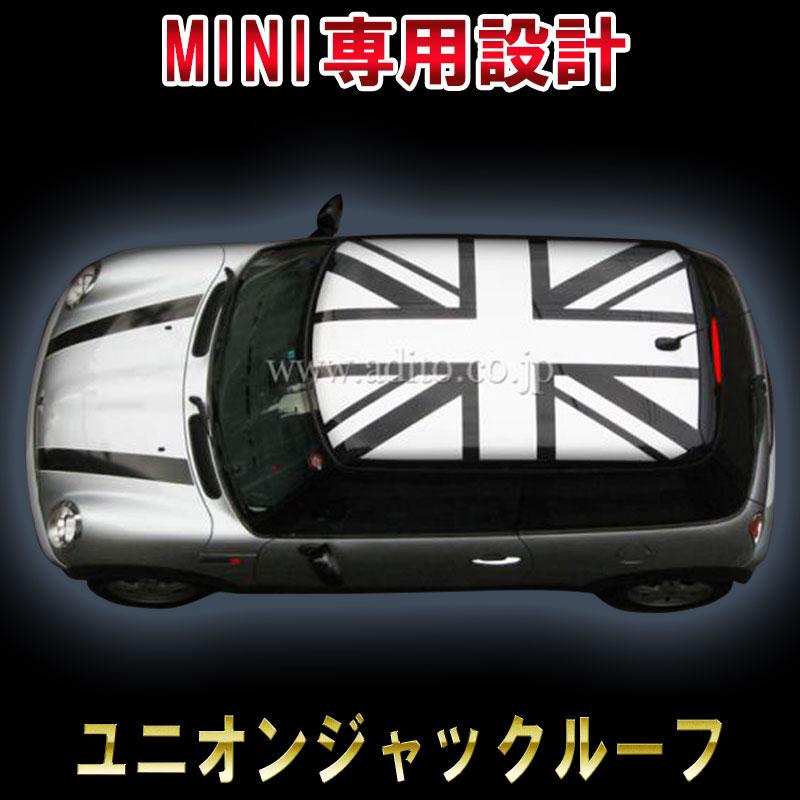 BMW MINI ミニ クーパー R50&R53&R56 ルーフ ユニオンジャック ブラックジャック 貼り易い2分割版 イギリス国旗 デカール ステッカー オート カスタム パーツ ドレスアップ DIY parts