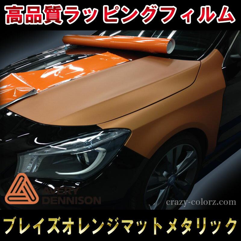 エイブリー ブレイズオレンジマットメタリック ラッピングフィルム avery SW900 Supreme Wrapping Vinyl Film Blaze Orange Matte Metallic 1m切り売り ドレスアップ DIY