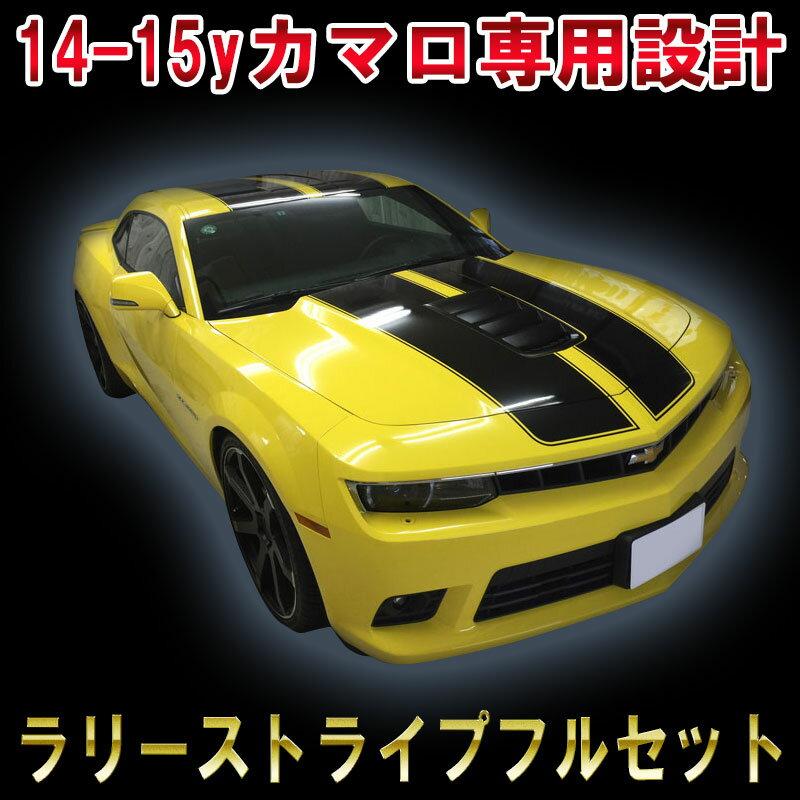 【シボレー カマロ】【 レーシングストライプ 】【ラリーストライプ】 14~15年式車種専用設計されたボンネット、トランク、ウイング、ルーフの4点セットステッカーです。CHEVROLET CAMARO RACING STRIPESカスタム バンブルビー ドレスアップ DIY