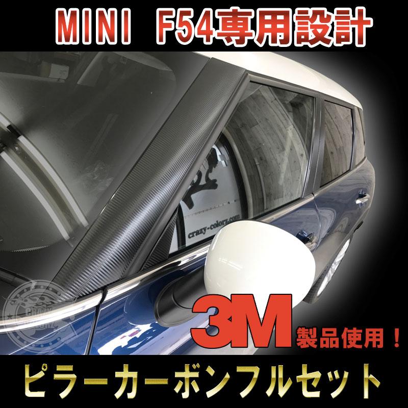 【3M1080使用!】BMW MINI ミニ クラブマン F54 クーパーピラー カーボンフィルム フルセットクーパーS クーパーSD CF12 ドライカーボンブラック カスタム ドレスアップ ワンオフ DIY custom auto parts