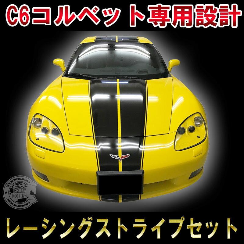 【シボレー C6コルベット】【 レーシングストライプ 】【ラインステッカー】車種専用設計されたストライプ一式のデカールセットです。CHEVROLET CORVETTE RACING STRIPESカスタム スポーティ ドレスアップ DIY
