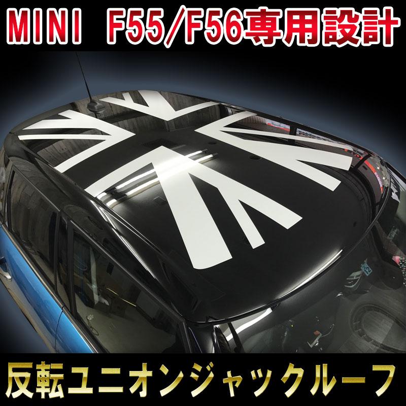 MINI/ミニクーパー/ステッカー/デカール/ストライプ/ライン/ユニオンジャック/チェッカー/F55/F56/ジョンクーパー/JCW/カーラッピング BMW MINI ミニクーパー クラブマン F55-f56 ルーフ ユニオンジャック 反転バージョンイギリス国旗 デカール ステッカーカスタム オート パーツ ドレスアップ DIY custom auto parts
